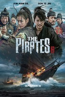 Pirates - Movie Poster (xs thumbnail)
