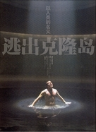 The Island - Chinese Movie Poster (xs thumbnail)