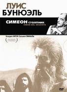 Simón del desierto - Russian DVD cover (xs thumbnail)