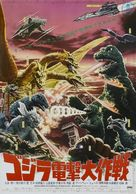 Kaijû sôshingeki - Japanese Movie Poster (xs thumbnail)