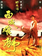 Once Upon A Time In China 4 - Hong Kong poster (xs thumbnail)
