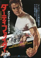 Every Which Way But Loose - Japanese Movie Poster (xs thumbnail)