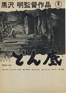 Donzoko - Japanese Movie Poster (xs thumbnail)