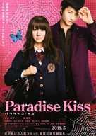 Paradaisu kisu - Japanese Movie Poster (xs thumbnail)