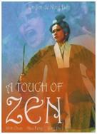 Xia nü - French Movie Poster (xs thumbnail)
