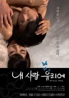 Hu die fei - South Korean poster (xs thumbnail)