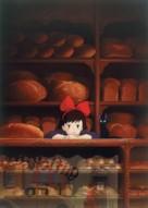 Majo no takkyûbin - Japanese Key art (xs thumbnail)