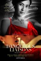 Wi-heom-han gyan-gye - Movie Poster (xs thumbnail)