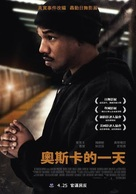 Fruitvale Station - Taiwanese Movie Poster (xs thumbnail)