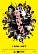Por see yee - Hong Kong Movie Poster (xs thumbnail)