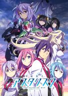 """Gakusen toshi asterisk"" - Japanese Movie Poster (xs thumbnail)"