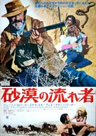 The Ballad of Cable Hogue - Japanese Movie Poster (xs thumbnail)
