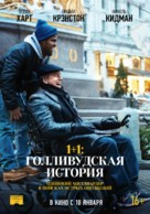 The Upside - Russian Movie Poster (xs thumbnail)