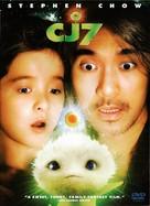 Cheung Gong 7 hou - DVD cover (xs thumbnail)