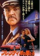 The Presidio - Japanese Movie Poster (xs thumbnail)