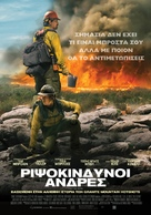 Only the Brave - Greek Movie Poster (xs thumbnail)