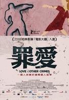 Ljubav i drugi zlocini - Taiwanese Movie Poster (xs thumbnail)