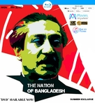 The Nation Of Bangladesh - Indian Video release poster (xs thumbnail)