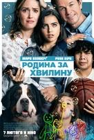 Instant Family - Ukrainian Movie Poster (xs thumbnail)