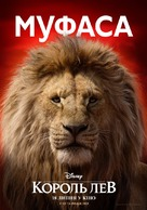 The Lion King - Ukrainian Movie Poster (xs thumbnail)