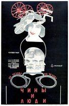 Chiny i lyudi - Russian Movie Poster (xs thumbnail)