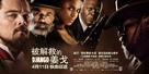 Django Unchained - Chinese Movie Poster (xs thumbnail)