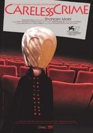 Careless Crime - Iranian Movie Poster (xs thumbnail)