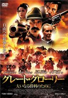 For Greater Glory: The True Story of Cristiada - Japanese DVD cover (xs thumbnail)