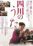 Er shi si cheng ji - Japanese Movie Poster (xs thumbnail)