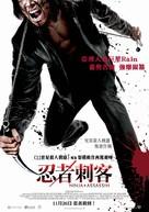 Ninja Assassin - Hong Kong Movie Poster (xs thumbnail)