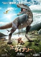 Walking with Dinosaurs 3D - Japanese Movie Poster (xs thumbnail)