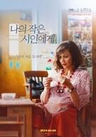 The Kindergarten Teacher - South Korean Movie Poster (xs thumbnail)