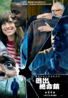 Get Out - Taiwanese Movie Poster (xs thumbnail)
