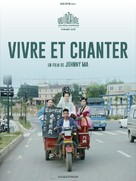 To Live to Sing - French Movie Poster (xs thumbnail)