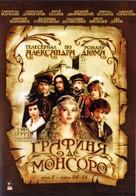 """Grafinya de Monsoro"" - Russian DVD cover (xs thumbnail)"