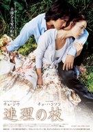 Yeolliji - Japanese poster (xs thumbnail)