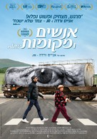 Visages, villages - Israeli Movie Poster (xs thumbnail)