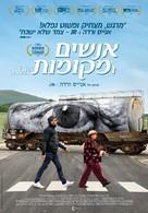 Visages, villages - Israeli Movie Poster (xs thumbnail)