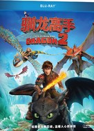 How to Train Your Dragon 2 - Chinese Blu-Ray movie cover (xs thumbnail)