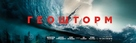 Geostorm - Russian Movie Poster (xs thumbnail)