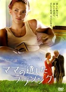 A Love Song for Bobby Long - Japanese DVD cover (xs thumbnail)