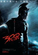 300: Rise of an Empire - Japanese Movie Poster (xs thumbnail)