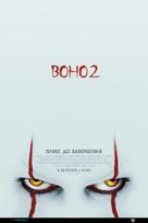 It: Chapter Two - Ukrainian Movie Poster (xs thumbnail)