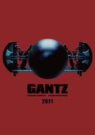 Gantz - Movie Poster (xs thumbnail)