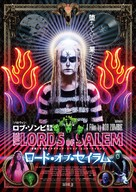 The Lords of Salem - Japanese Movie Poster (xs thumbnail)