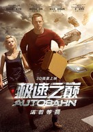 Collide - Chinese Movie Poster (xs thumbnail)