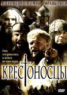 """Crociati"" - Russian Movie Cover (xs thumbnail)"
