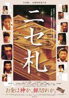 Nisesatsu - Japanese Movie Poster (xs thumbnail)