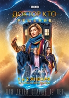 """Doctor Who"" - Russian Movie Poster (xs thumbnail)"