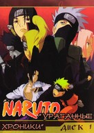 """Naruto: Shippûden"" - Russian DVD movie cover (xs thumbnail)"